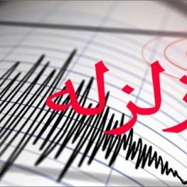 زلزله  بزرگی: ۴.۱