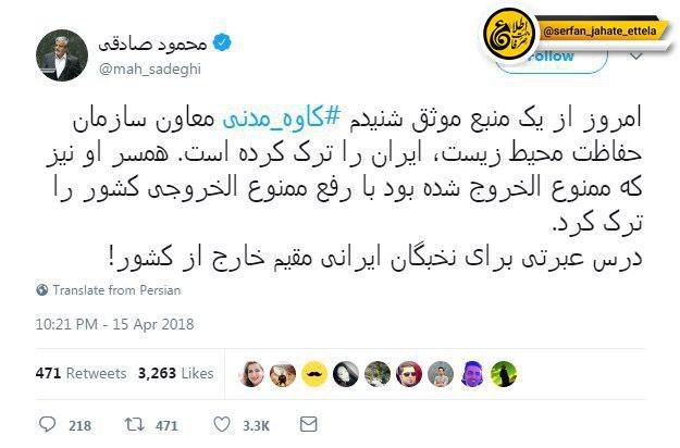 کاوه مدنی از ایران رفت .