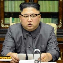 کیم جونگ اون :توقف فعالیت های موشکی و هسته ای کره شمالی