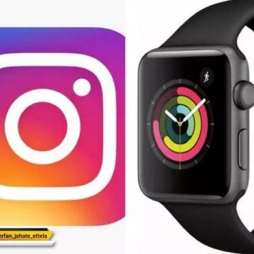 اپلیکیشن شبکه اجتماعی اینستاگرام از دسترس ساعتهای هوشمند اپل، اپل واچ، خارج شد