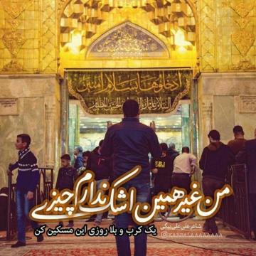 شب جمعه، هدیه محضر حضرت اباعبدالله الحسین (علیه السلام) صلوات