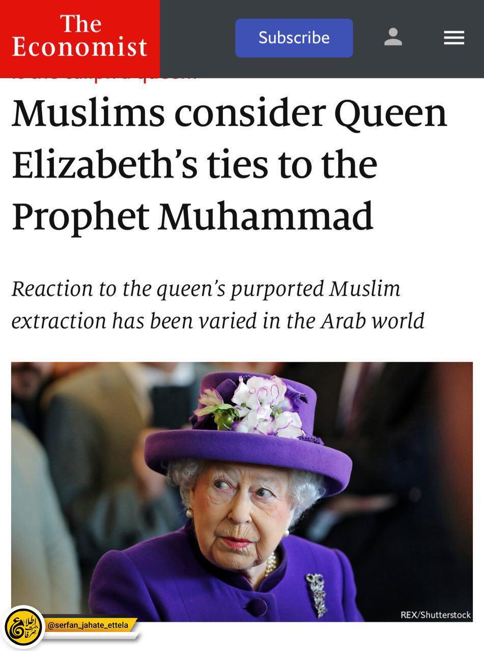 خبر اکنومیست که میگوید ممکن است شجره الیزابت ملکه انگلیس به پیامبر اسلام برسد