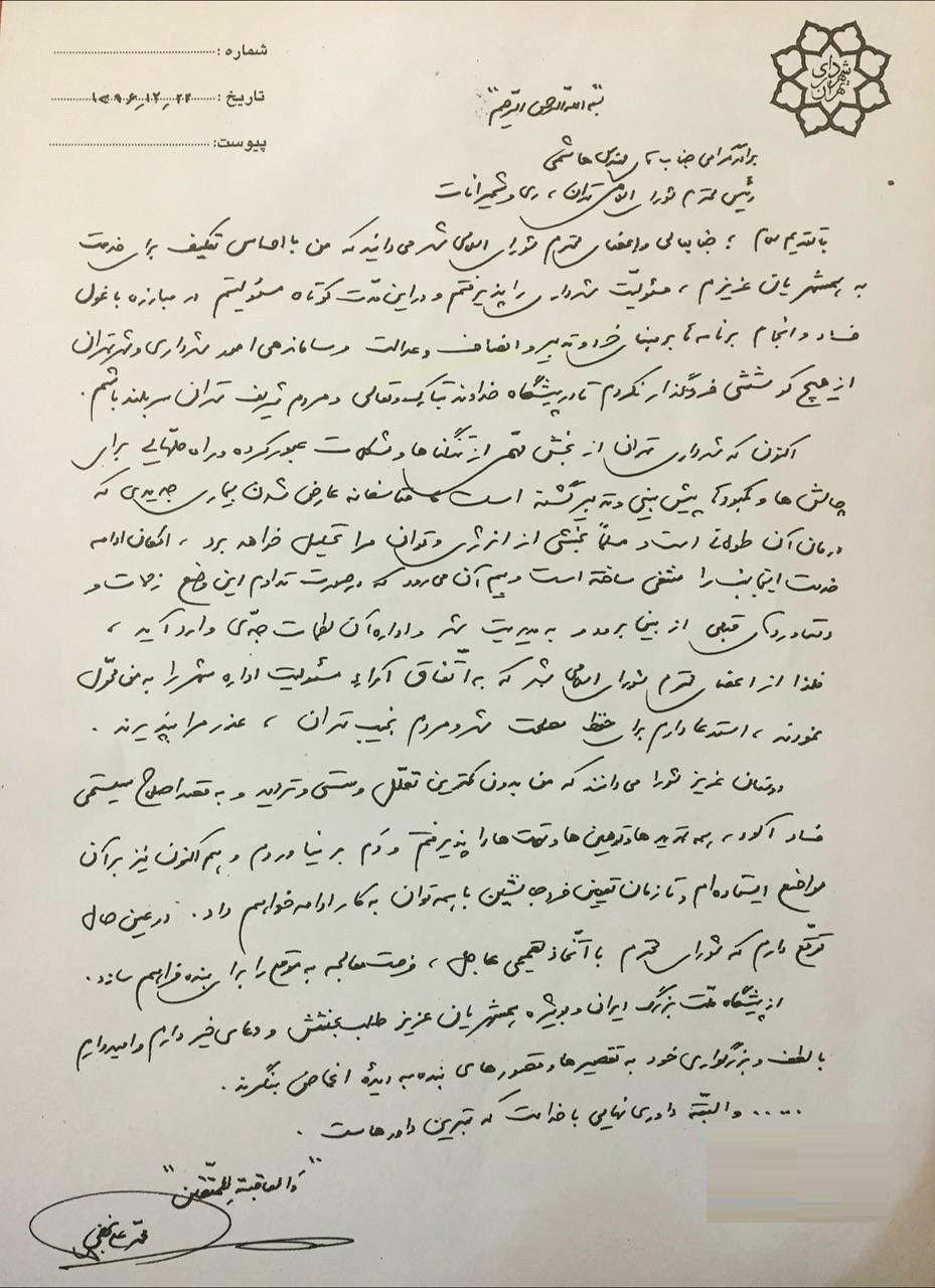 متن استعفای محمدعلی نجفی از شهرداری تهران
