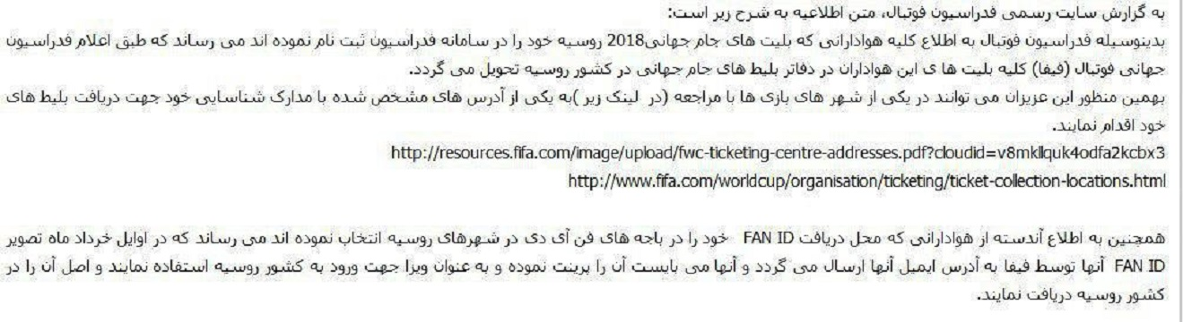 فدراسیون فوتبال در مورد بلیت های جام جهانی ۲۰۱۸ اطلاعیه صادر کرد