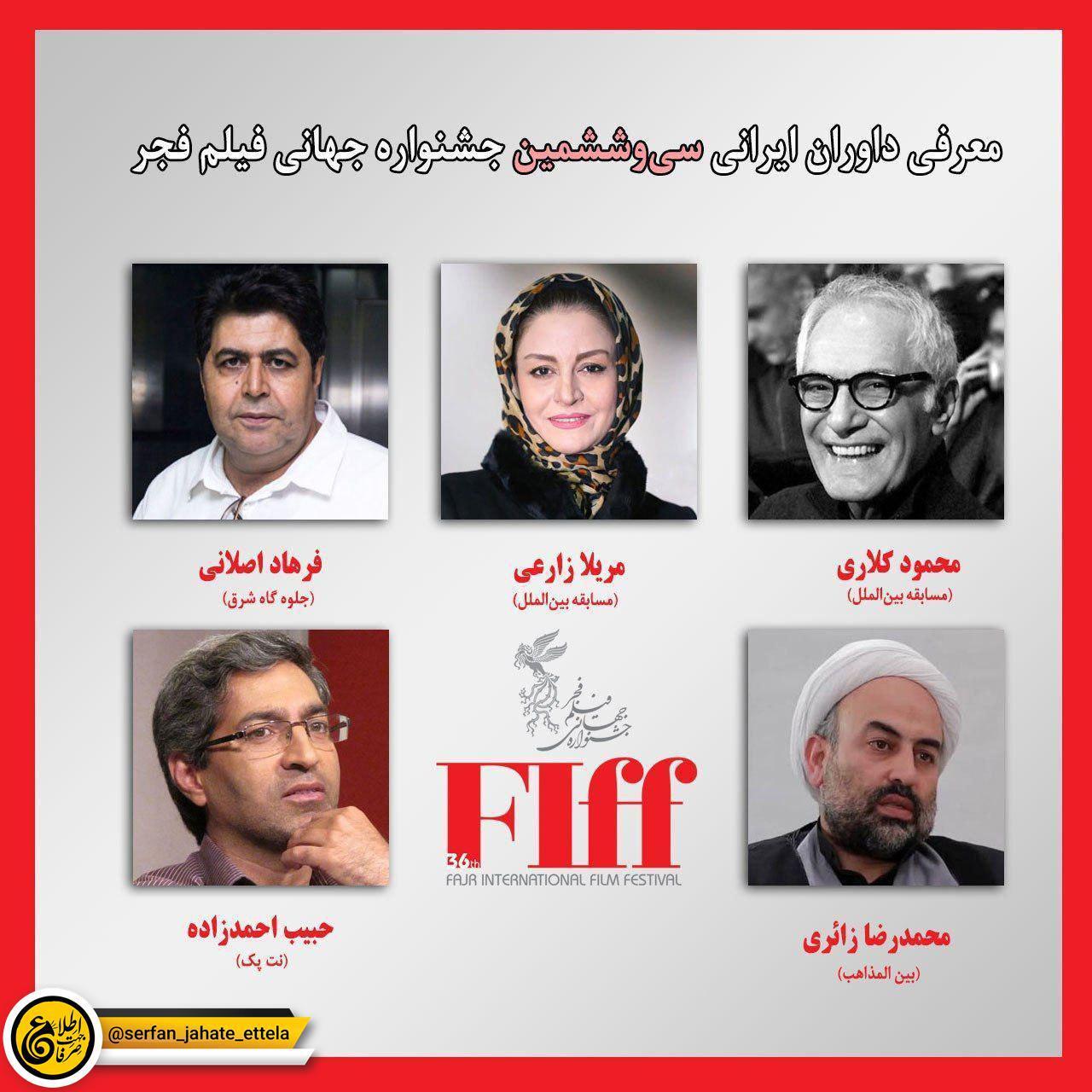 داوران ایرانی جشنواره جهانی فجر معرفی شدند