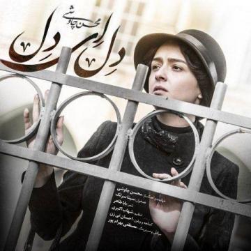 #آهنگ جدید محسن چاوشی و سینا سرلک به نام «دل ای دل»