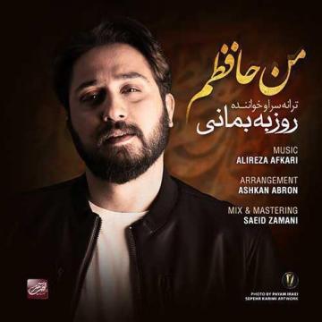 #آهنگ جدید روزبه بمانی به اسم «من حافظم»