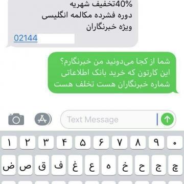 خبرنگاران هم قربانی فروش بانک اطلاعاتی شماره تلفن ها شدند!