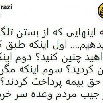 توئیت مدیر بلاگفا منظورش صحبتهای اخیر فیروزآبادی