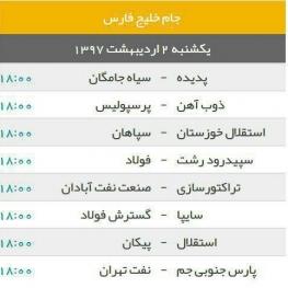 برنامه هفته بیست و نهم لیگ برتر فوتبال