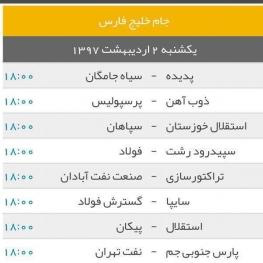 برنامه هفته بیست و نهم لیگ برتر فوتبال ایران؛ جام خلیج فارس