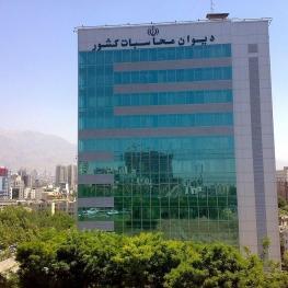 دادستان دیوان محاسبات: سال گذشته ۲۲۶ رای محکومیت دستگاه های اجرایی و مسئولان در دیوان اجرا شد