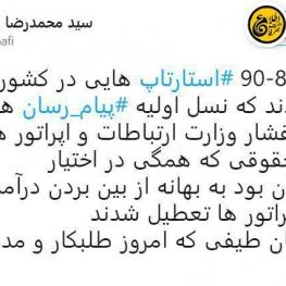 نظر یک فعال رسانه ای در مورد نسل اولیه پیام رسانهای ایرانی