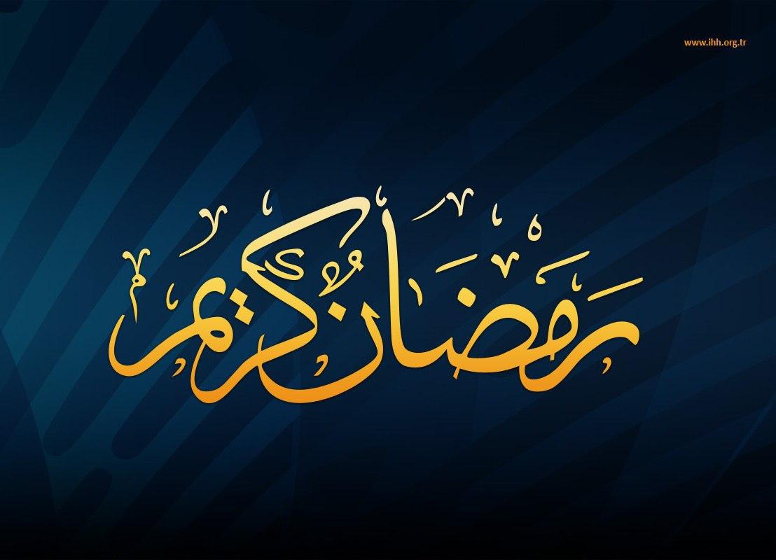 پنج شنبه اول ماه مبارک رمضان است