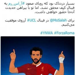 توییت جالب باشگاه آاس رم پس از ناکامی در صعود به فینال لیگ قهرمانان اروپا