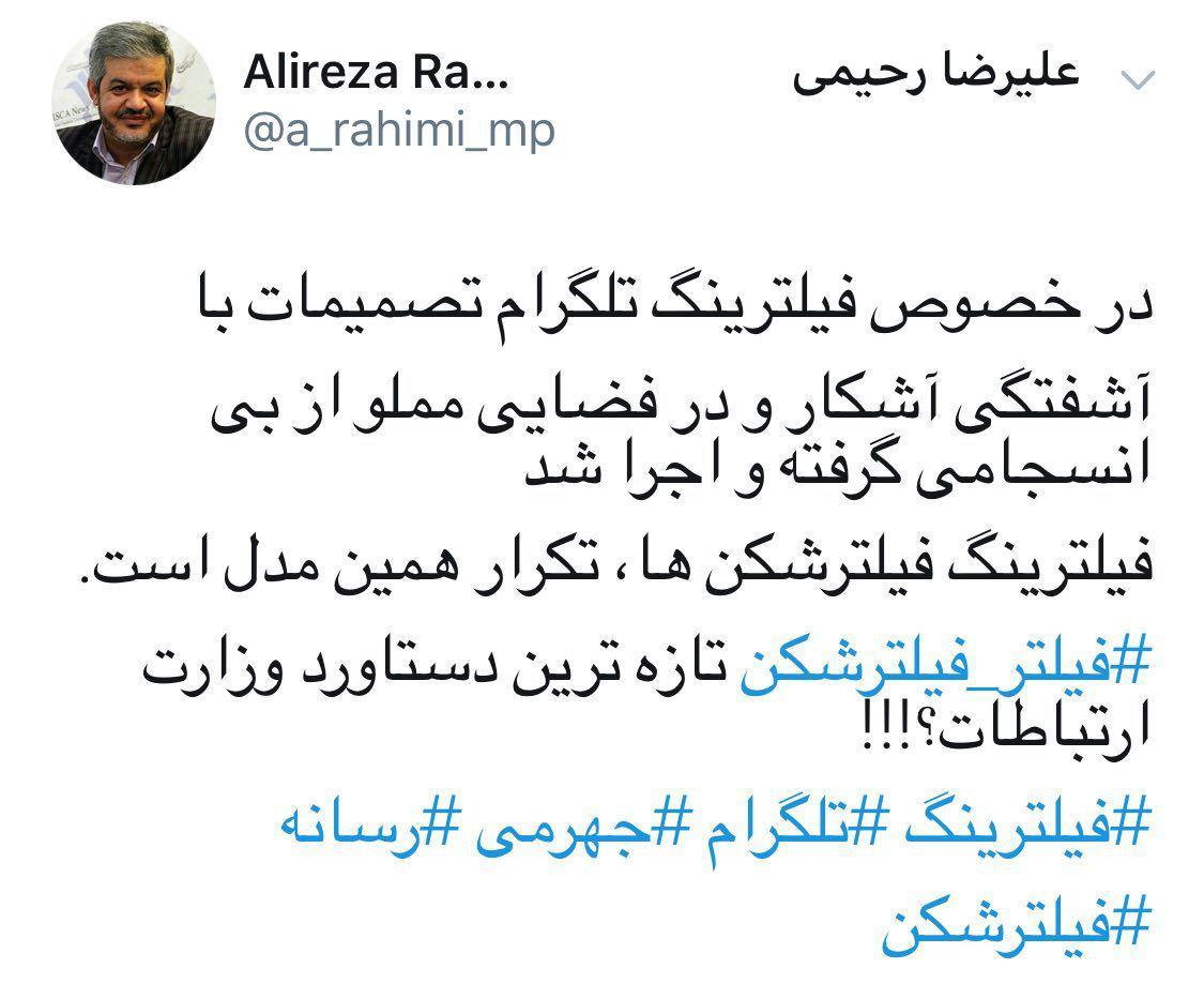 واکنش توییتری یک نماینده مجلس به اظهارات اخیر وزیر ارتباطات