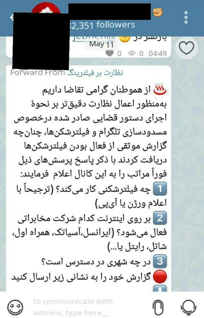 یک کانال درپیامرسان داخلی از اعضایاش خواسته گزارش کنند اطرافیانشان از چه فیلترشکنهایی برای ورود به تلگرام استفاده میکنند