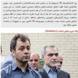 حضور حسین فریدون برادر حسن روحانی در انظار عمومی