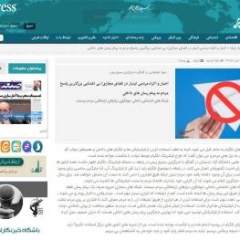 خبرگزاری بسیج پرس: اجبار و اکراه مردمی اینبار در فضای مجازی
