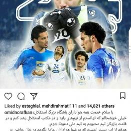 امید نورافکن با انتشار پستی در حساب رسمی خود در اینستاگرام، از هواداران استقلال خداحافظی کرد