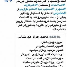 توییت حق شناس از اعضای ارشد حزب اعتماد ملی در خصوص درگیریهای شدید درون کنگره این حزب