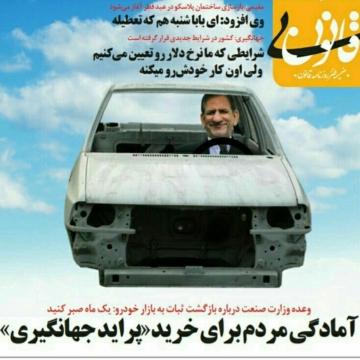در حاشیه وعده وزارت صنعت درباره بازگشت ثبات به بازار خودرو: