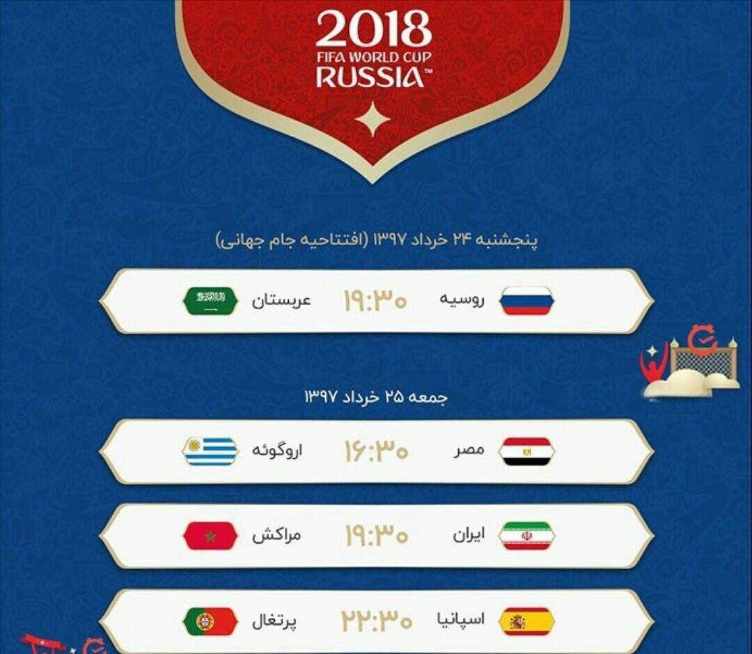 برنامه بازی های پنجشنبه و جمعه جام جهانی روسیه به وقت ایران