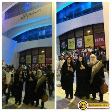 حضور خانمها سيدهفاطمه ذوالقدر، پروانه سلحشوری و طيبه سياوشیشاهعنايتی  در ورزشگاه آزادی