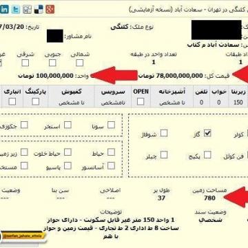فروش زمین در تهران متری ۱۰۰ میلیون تومان!