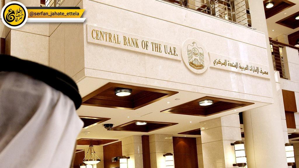 بانک مرکزی امارات، مجوز هفت صرافی مرتبط با ایران را محدود کرد