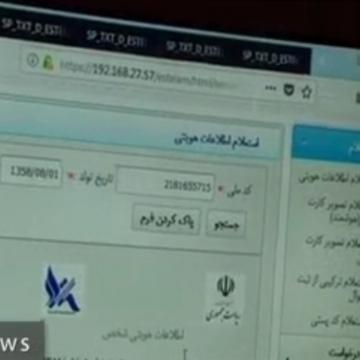 حذف کپي اسناد هويتي از دفاتر پيشخوان