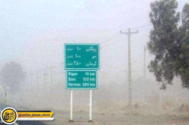 تعطیلی ادارات شهرستان ریگان در استان کرمان به دلیل گرد و غبار شدید