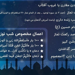 اعمال شب نوزدهم ماه مبارک رمضان(شب قدر)