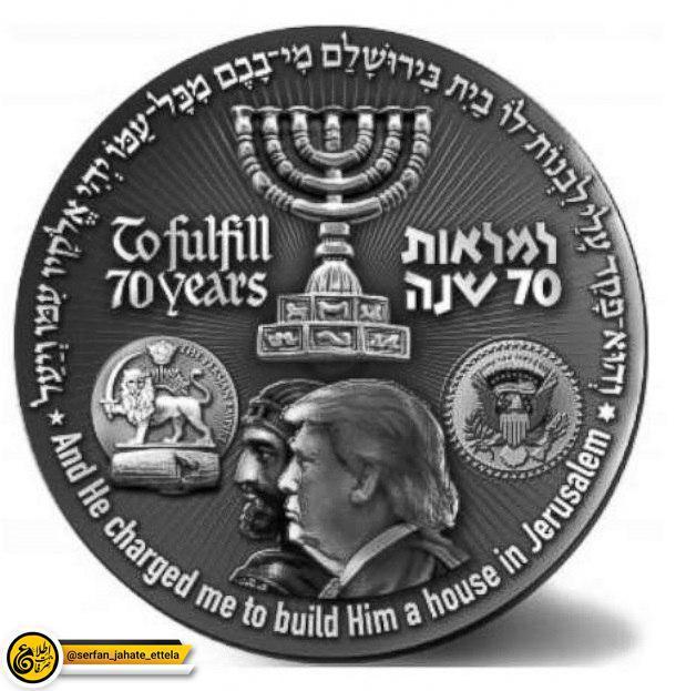 سکهای در اسرائیل ضرب شده که روی آن نقشی از دونالد ترامپ در کنار نقشی از کورش هخامنشی حک شده