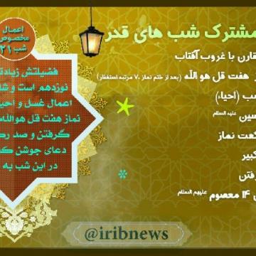 اعمال شب بیست و یکم ماه مبارک رمضان (شب قدر)