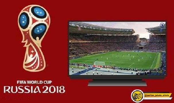 لیست همهی شبکه های پخش زنده بازی های جام جهانی فوتبال روسیه در تمامی مسیرها