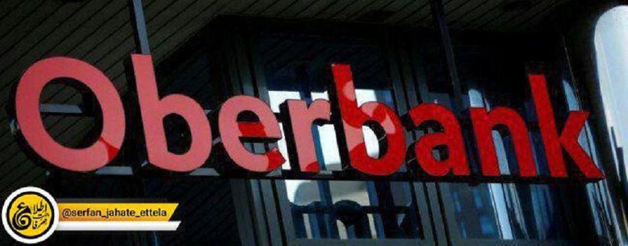 اوبر بانک اتریش از ایران خارج می شود