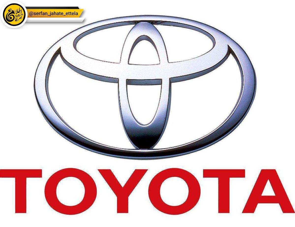 گروه خودروسازى تويوتا نیز همانند هیوندایی و مزدا ايران را تحريم كرد