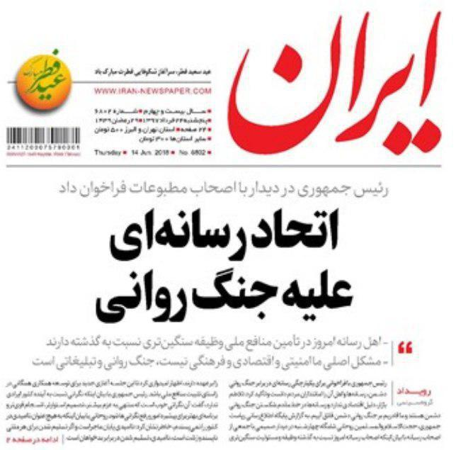 دیشب روحانی در دیدار اهالی رسانه گفت که رسانه ها درایران مرجعیت خودشان را از دست داده اند