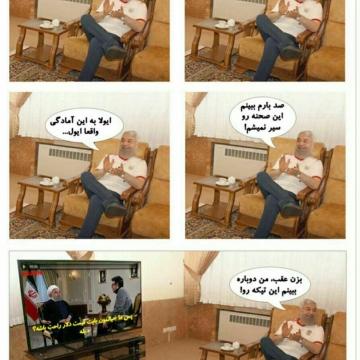 رییس جمهور در حال تماشای فوتبال