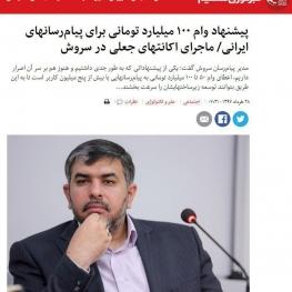 مدیر پیامرسان سروش: به پیام رسان های ایرانی ۱۰۰ میلیارد تومان وام بدهید