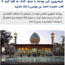 انتقاد روزنامه جمهوری اسلامی از هزینه ۱۱میلیاردی برای توسعه حرم شاهچراغ (ع):