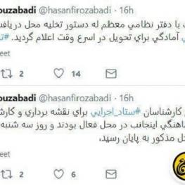 قدرت فضای مجازی: فیروزآبادی ویلای لواسان راتحویل داد
