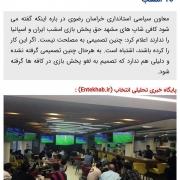 تکذیب دستور بسته شدن کافه های مشهد در ساعت ۱۰ امشب
