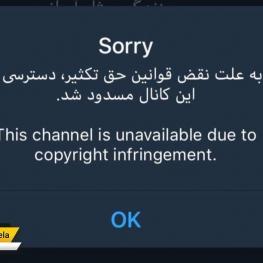تعداد زیادی از کانال های کلیپ و موزیک به خاطر رعایت نکردن قانون کپی رایت از سوی تلگرام فیلتر شدند