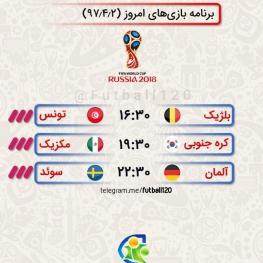 برنامه بازیهای امروز در جام جهانی ۲۰۱۸ روسیه