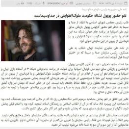 نامه علی مطهری (نائب رئیس مجلس) به رئیس سازمان صداو سیما