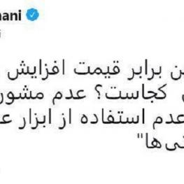 توئیت ۵ سال پیش آقای روحانی