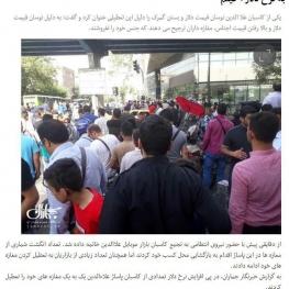 تجمع اعتراضی در پاساژ علاءالدین و چهارسو