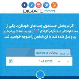 چگونه از تعداد چت های خود با یکی از مخاطبانمان در تلگرام با خبر شویم